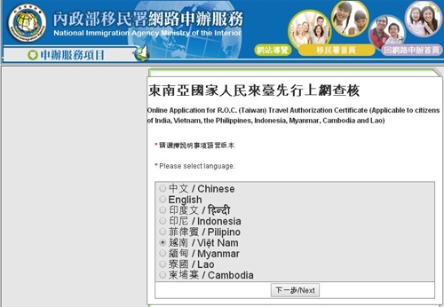 Đài Loan miễn visa có điều kiện cho Việt Nam từ ngày 1/9